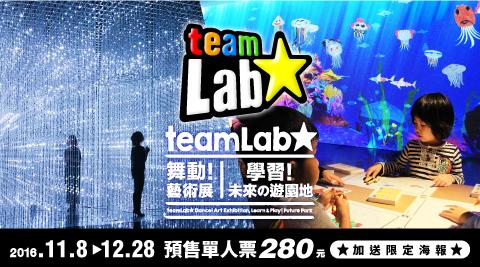 teamLab/藝術展/未來の遊園地/華山1914文創園區