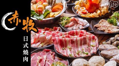赤牧日式炭火燒肉/赤牧/日式/炭火/燒肉/燒烤/吃到飽/牛排/牛肉/火鍋