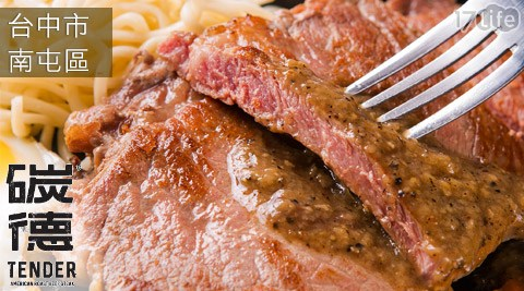 TENDER碳德美式牛排館/牛排