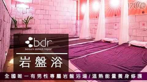 bdr德國科技美容-岩盤浴場專案