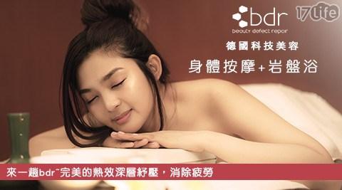 bdr德國科技美容-身體按摩+岩盤浴課程
