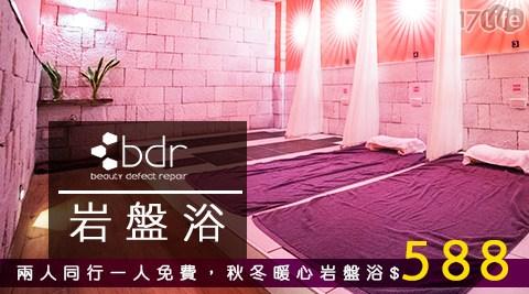 bdr德國科技美容-【兩人同行一人免費】秋冬暖心岩盤浴場專案