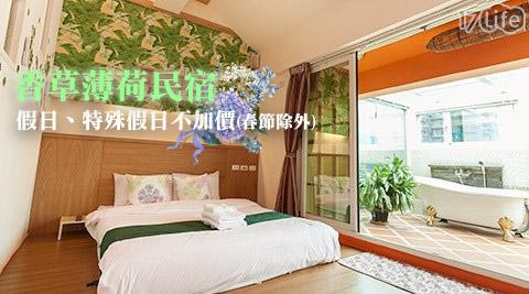 香草薄荷民宿/香草/民宿/住宿/花蓮/七星潭