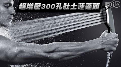 超增壓/300孔/壯士/蓮蓬頭/沖澡/洗澡/清潔