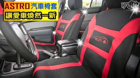 ASTRO/3D/透氣/汽車/椅套