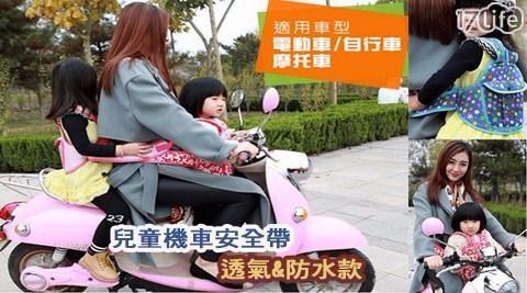 兒童機車安全帶/機車/安全帶/兒童安全帶/小孩