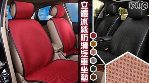立體冰絲防滑汽車坐墊-全椅座(含頭枕)