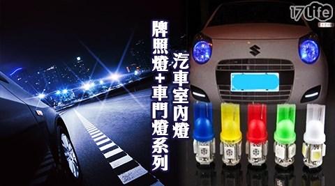 汽車室內燈 牌照燈 車門燈系列