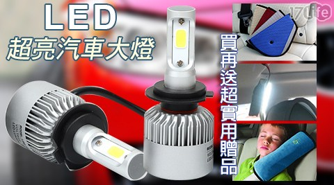 買一送一/超亮/汽車/LED大燈/車用/燈/大燈/LED