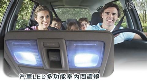 汽車/LED/多功能/室內/閱讀燈/燈/照明/車燈
