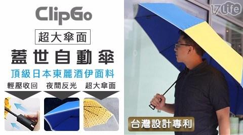 【Make Shine】ClipGo可立扣原創自動傘/可立扣/ClipGo/自動傘/雨傘/傘
