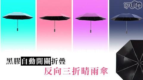 平均每支最低只要368元起(含運)即可購得【Weather Me】黑膠自動開關折疊反向三折晴雨傘1支/2支/4支/8支/16支,多色任選。