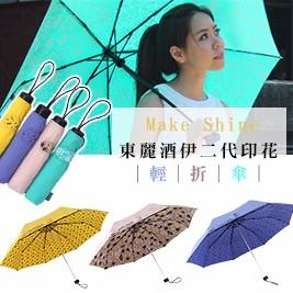 東麗酒伊二代印花輕折傘