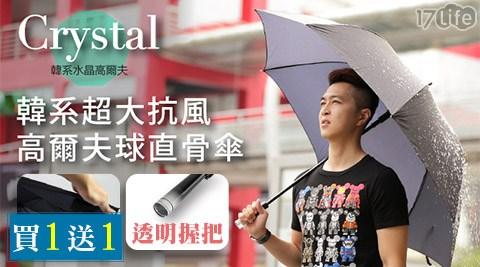 買一送一/Weather Me/韓系/70cm/超大/防風/高爾夫/球傘/水晶高爾夫/送/NMK面膜