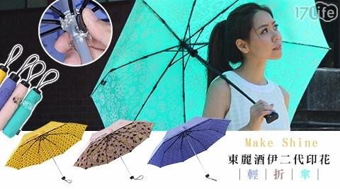 【Make Shine】ClipGo可立扣原創自動傘/可立扣/ClipGo/自動傘/雨傘/傘/遮陽傘/雨具/晴雨傘/防曬/降溫