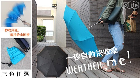 解決收傘困擾,一秒收到底革命發售 雨天再也不用煩惱收傘沒有手
