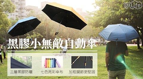 黑膠/自動傘/無敵/粗骨款/防曬/自動/粗骨/雨傘/黑膠傘