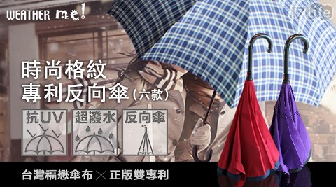 Weather Me/時尚/格紋/專利/反向傘/台灣/福懋/傘布