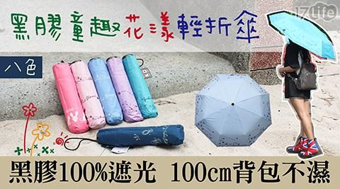黑膠童趣花漾輕折傘/折傘/黑膠/童趣/傘/防曬