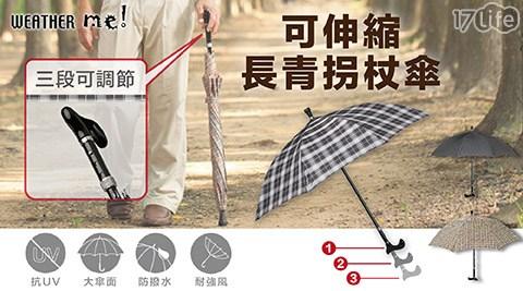 Weather Me/三段/可伸縮/登山杖/拐杖傘/健行/登山/旅遊/傘/拐杖