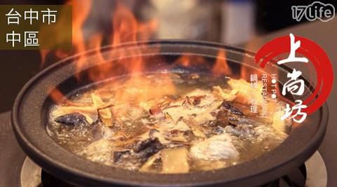 上尚坊/鍋物/料理/火鍋