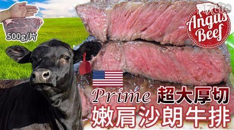 平均最低只要 219 元起 (含運) 即可享有(A)【N.7牧場】美國Prime超大厚切嫩肩沙朗牛排(500g/片) 1片/組(B)【N.7牧場】美國Prime超大厚切嫩肩沙朗牛排(500g/片) 2片/組(C)【N.7牧場】美國Prime超大厚切嫩肩沙朗牛排(500g/片) 4片/組(D)【N.7牧場】美國Prime超大厚切嫩肩沙朗牛排(500g/片) 8片/組(E)【N.7牧場】美國Prime超大厚切嫩肩沙朗牛排(500g/片) 16片/組(F)【N.7牧場】美國Prime超大厚切嫩肩沙朗牛排(500g/片) 32片/組