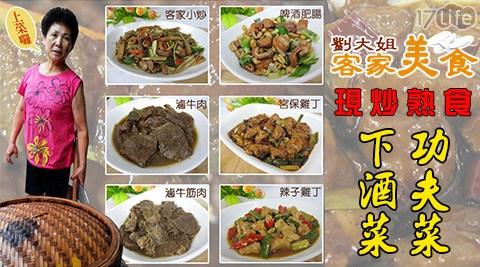 劉大姐/客家/美食/現炒/熟食/功夫菜/下酒菜/雞丁/牛肉/即食