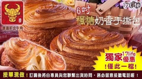 食尚玩家/早餐/麵包/點心/下午茶/金牛角/康喜軒/楓糖/奶香/手撕包/美食/輕食/團購