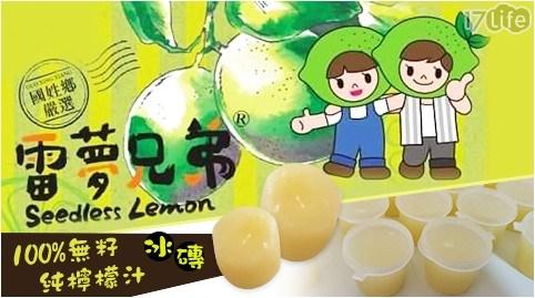 【雷夢兄弟】100%無籽純檸檬汁冰磚