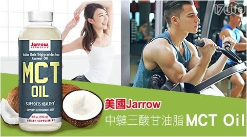 美國/Jarrow/賈羅公式/100%中鏈MCT椰子油/椰子油/生酮/進口/保健/防彈/咖啡/低碳飲食/沙拉/輕食