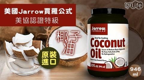 美國/Jarrow/賈羅公式/原裝進口/美協認證特級椰子油/椰子油/養生/保健/生酮/抹醬