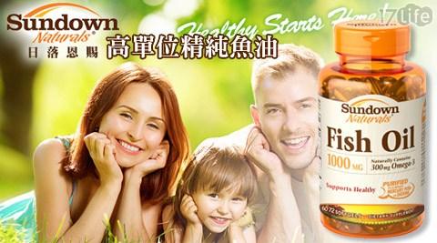 美國/Sundown/日落恩賜/高單位精純魚油/魚油