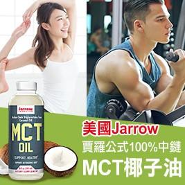 【美國Jarrow賈羅公式】100%中鏈MCT椰子油(591毫升/瓶)