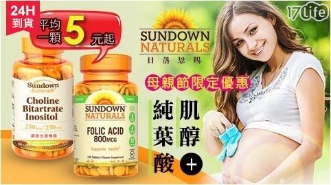 美國/Sundown/日落恩賜/預約好孕組/肌醇/葉酸/保健/養生/準媽媽/母親節/育兒/進口