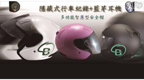 多功能智慧型安全帽(隱藏式行車紀錄器+藍牙裝置)