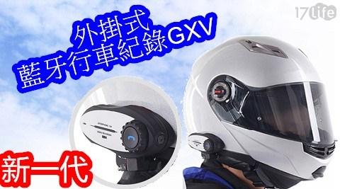 【馭】外掛式藍牙行車紀錄GXV 1入/組