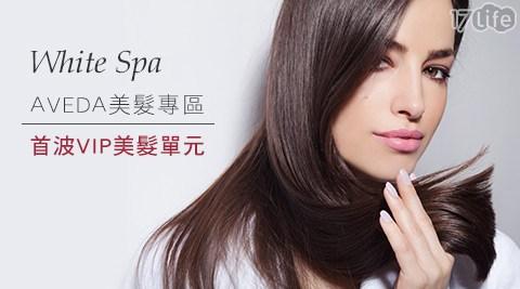 White Spa/AVEDA/美髮/東區/染髮/保養