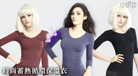 蓄熱/保溫衣/發熱衣/微塑身衣