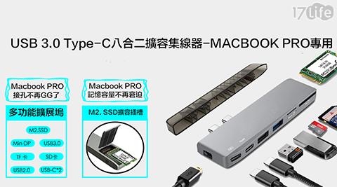 Macbook/MBP/docking/hub/usb/擴充埠/USB擴充/USB3.0/Type-C