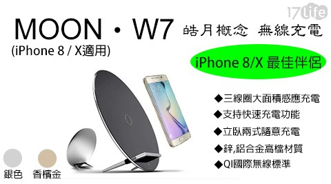 【FUNXIM】皓月W7 Pro 超薄立式快充無線充電器