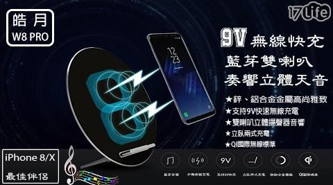 【皓月W8 Pro】超薄立式藍芽喇叭快充無線充電器