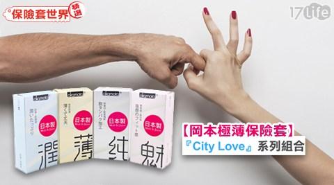 保密/岡本/極薄/保險套/薄純潤魅/okamoto/City Love