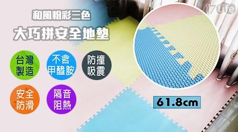 平均每組最低只要498元起(含運)即可享有台灣製和風粉彩三色60CM大巧拼安全地墊(附贈邊條)1組/2組/4組/8組(6片/組)。