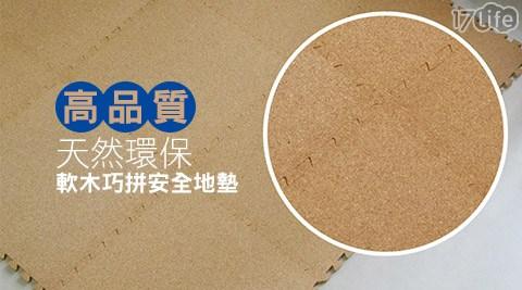 高品質/天然環保/軟木/巧拼/安全/地墊