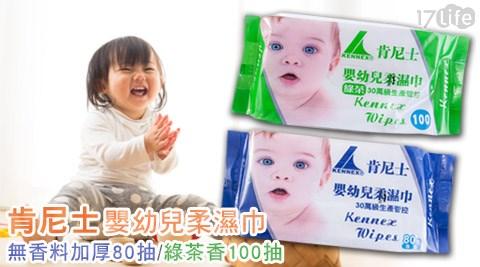 平均每箱最低只要320元起(含運)即可享有【肯尼士】嬰幼兒柔濕巾2箱/3箱/4箱/6箱(12包/箱),款式:無香料(80抽x12包/箱)/綠茶香(100抽x12包/箱)。