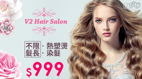 V2 Hair Salon/不限髮長/東區美髮/台北美髮/染髮/溫塑燙/熱塑燙/挑染/忠孝敦化/千元有找