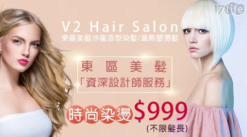 V2 Hair Salon/東區美髮/資深設計師/燙染999/不限髮長/忠孝敦化站