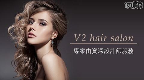 V2/ hair/ salon/東區/敦化站