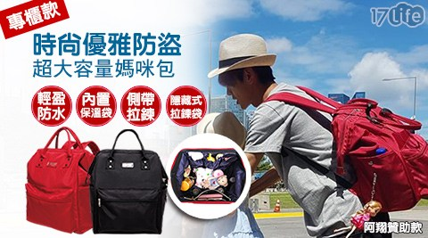 【MAKU STORE】防盜超大容量媽咪專用外出後背包