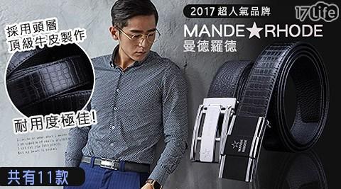 平均每條最低只要590元起(含運)即可購得【MANDE★RHODE 曼德羅德】專櫃品牌頂級牛皮製皮帶1條/2條/3條/4條/5條/6條,多款多規格任選。